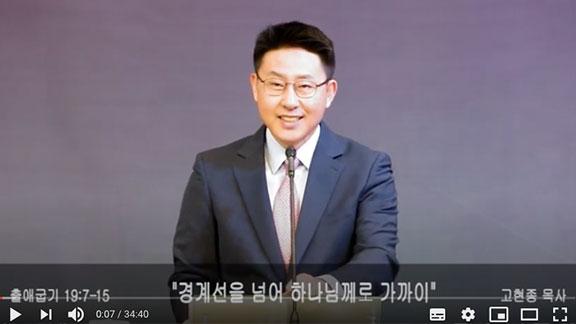 고현종-목사