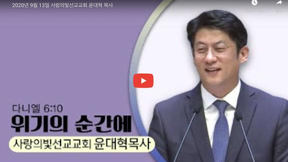 윤대혁-목사