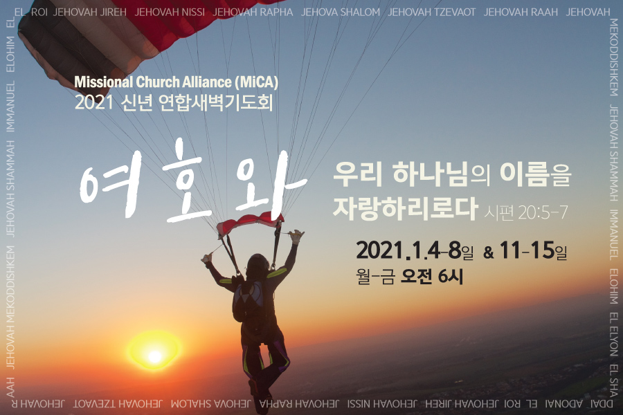 MICA-new-year-morning-prayer