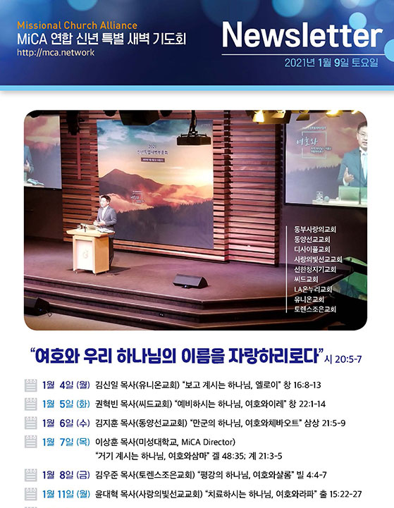 MICA연합신년특별새벽기도회뉴스레터-1주차