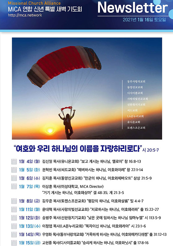 MICA연합신년특별새벽기도회뉴스레터_두번째-(2)_Page_1